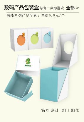 數碼產品包裝盒