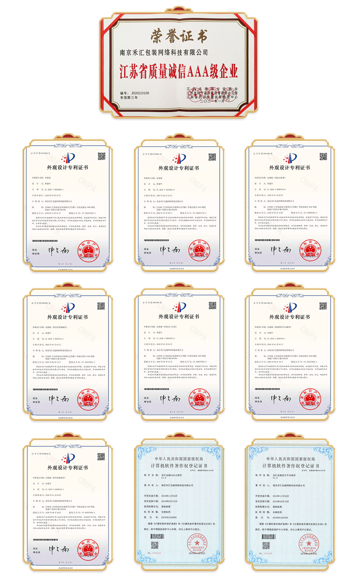 包装资质证书
