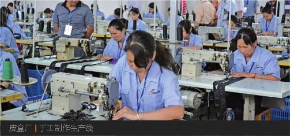 皮盒廠|手工制作生產線