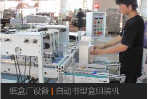 纸盒厂设备|自动书型盒组装机