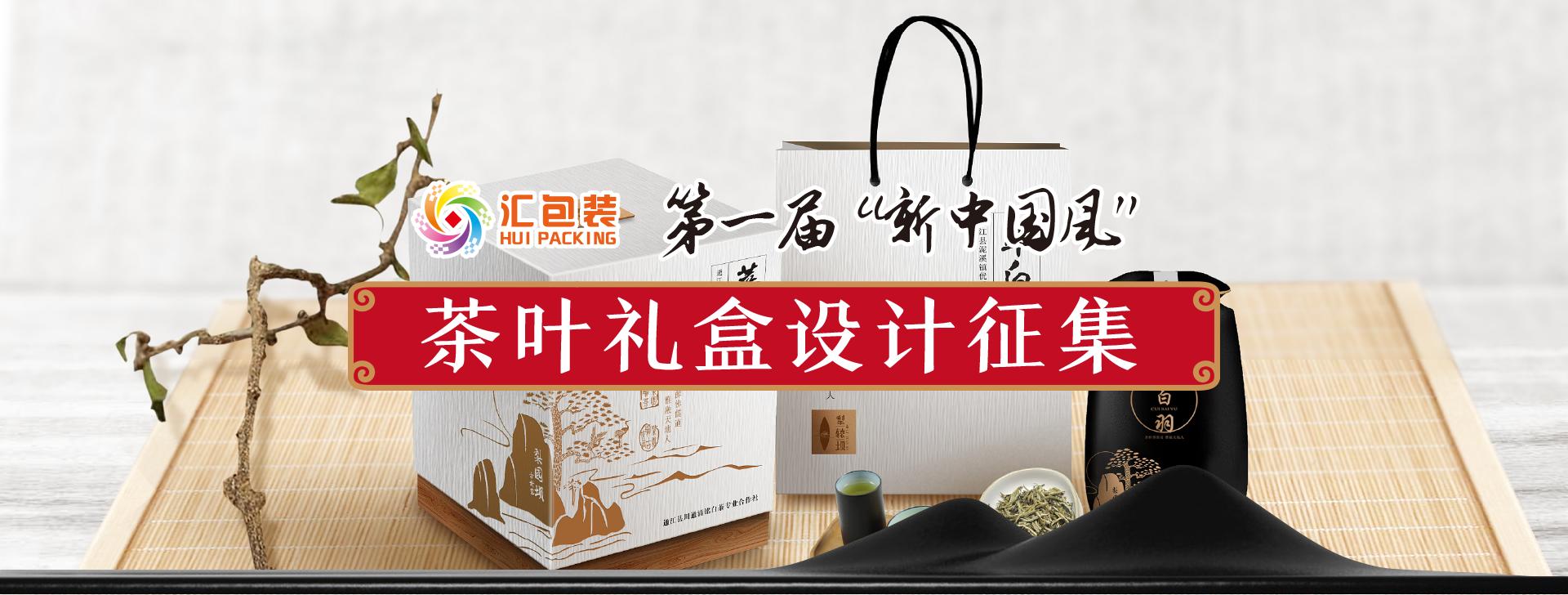 中國風茶葉包裝盒